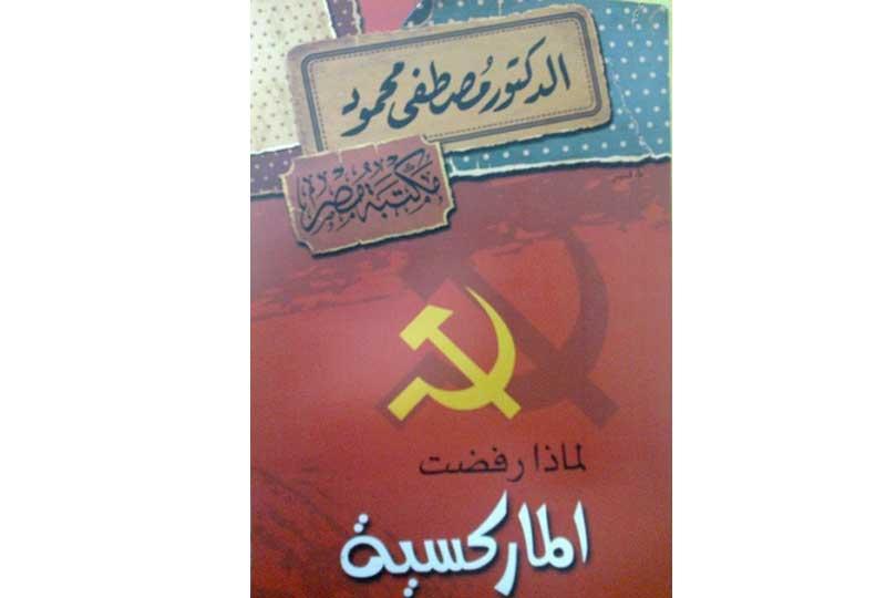 كتب مصطفى محمود كتاب لماذا رفضت الماركسية