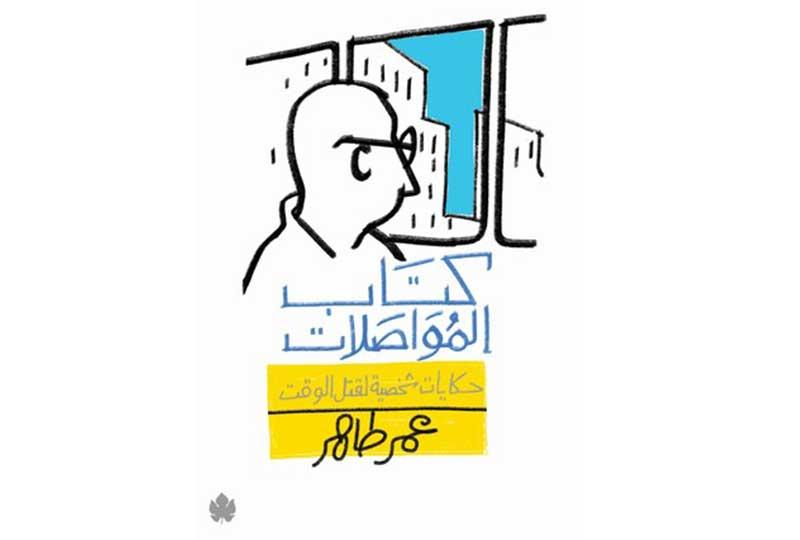 كتاب المواصلات عمر طاهر