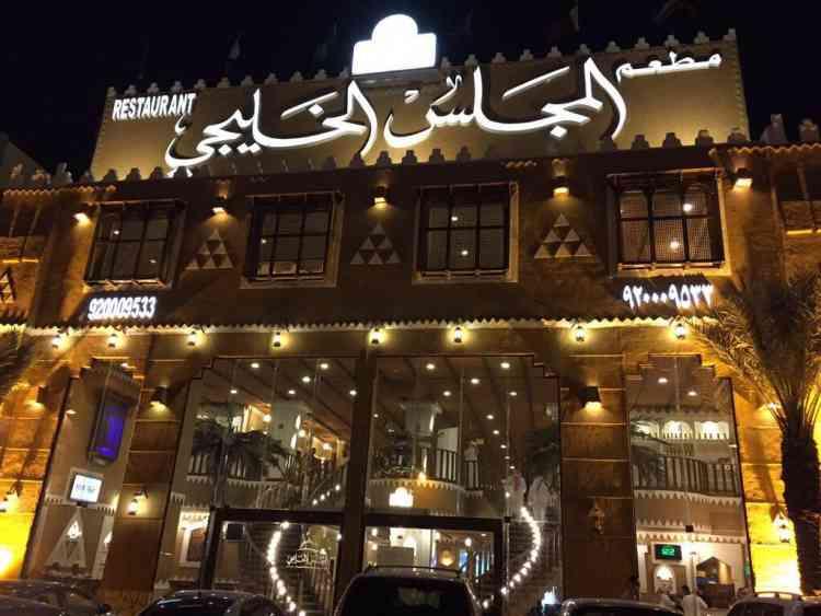 أفضل مطاعم الرياض مطعم المجلس الخليجي
