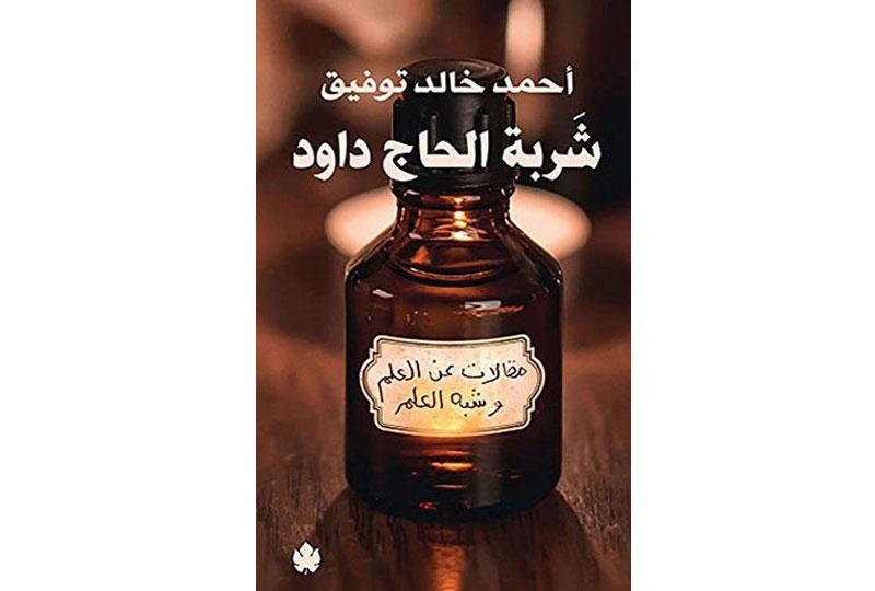 روايات أحمد خالد توفيق رواية شربة الحاج داوود