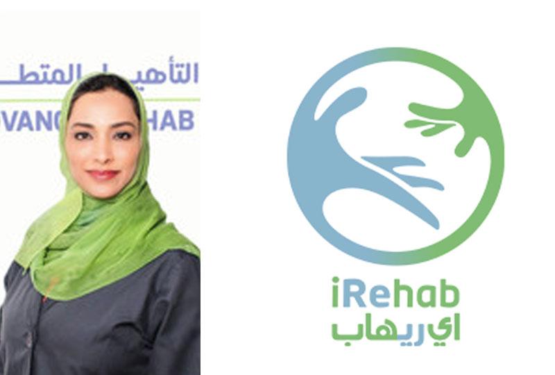 ريم الصويغ - اي ريهاب