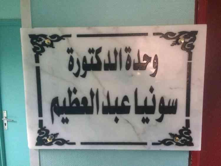 إطلاق اسم طبيبة شبرا البهو على وحدة بالقصر العيني