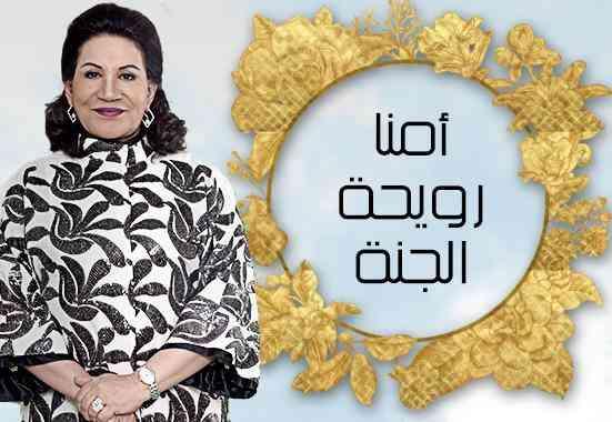 أمنا رويحة الجنة 2015