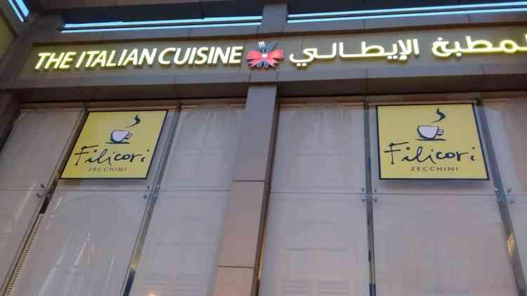 أفضل مطاعم جدة مطعم فارفللي