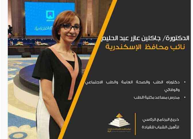 جاكلين عازر نائبة محافظ الإسكندرية