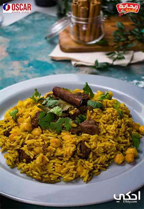 طريقة تحضير الأرز باللحم والحمص