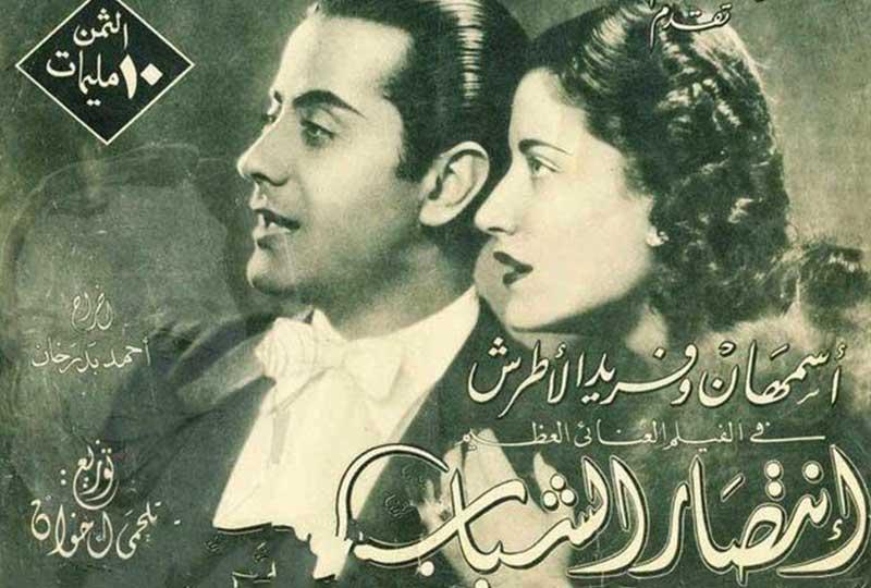 فيلم انتصار الشباب أسمهان وفريد الأطرش