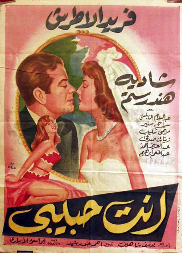 أفلام يوسف شاهين أنت حبيبي