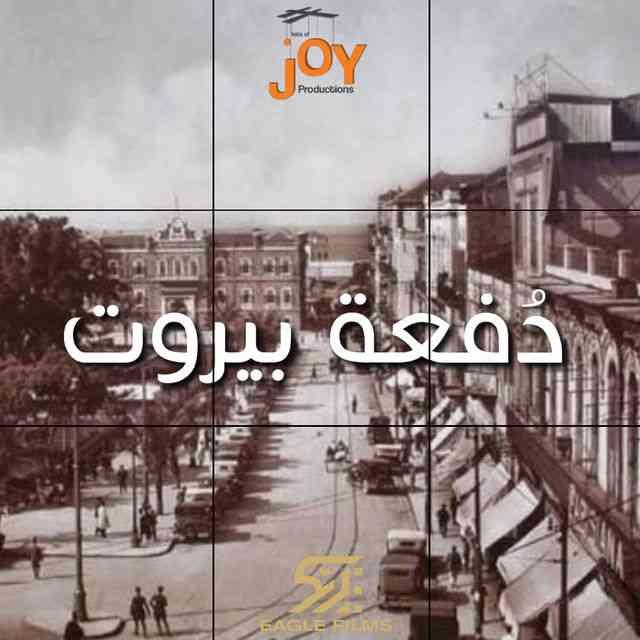 مسلسل دفعة بيروت