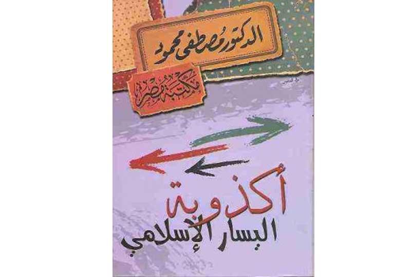 كتب مصطفى محمود كتاب أكذوبة اليسار الإسلامي