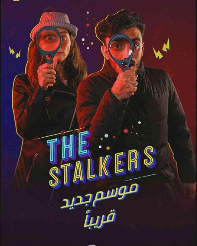 جلا هشام the stalkers