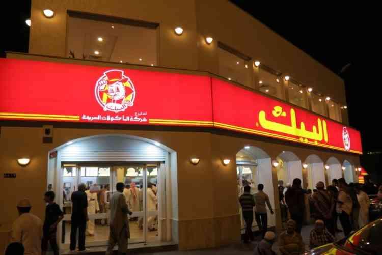 البيك من أفضل مطاعم مكة