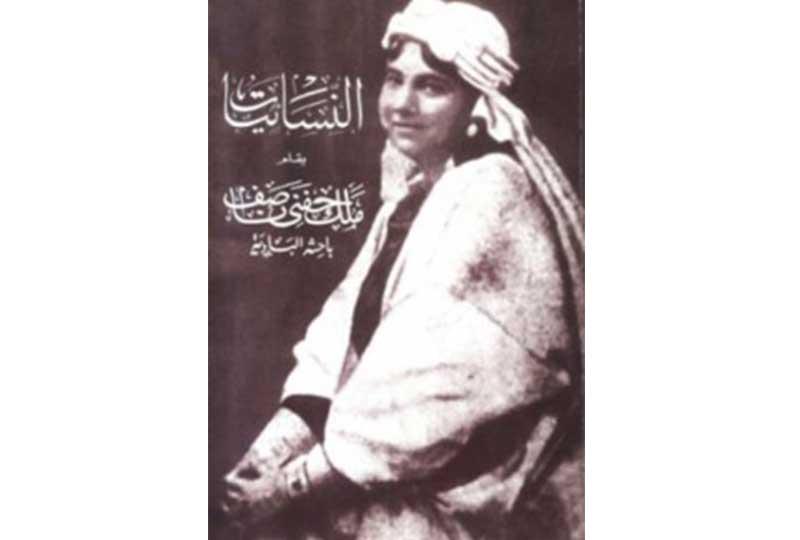 كتاب النسائيات لملك حفني ناصف