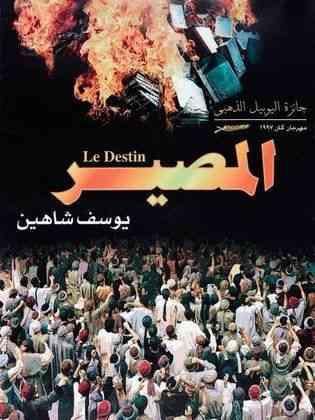 أفلام يوسف شاهين المصير