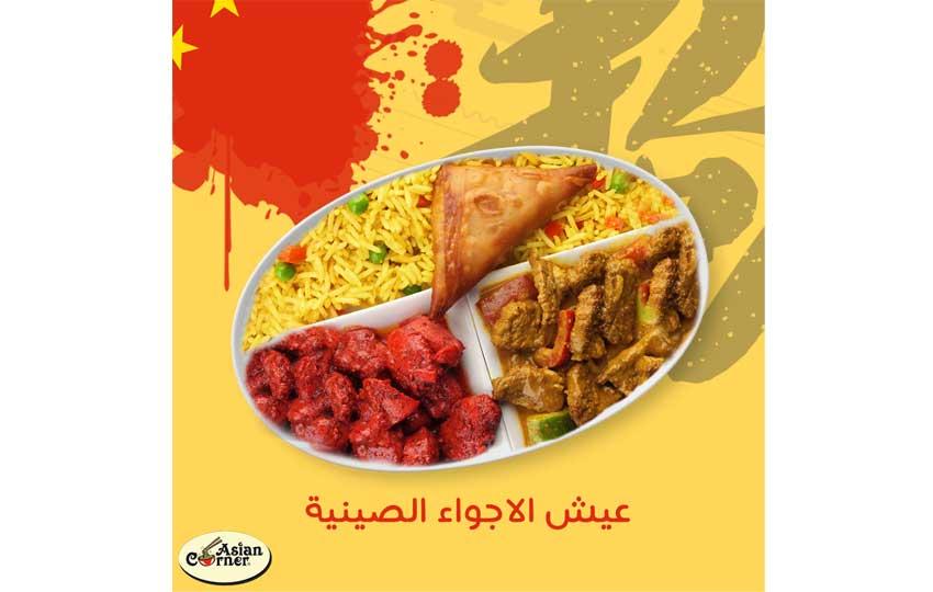 مطاعم صينية في القاهرة - asian corner
