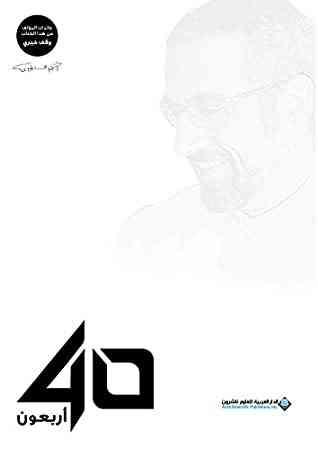 كتاب أربعون 40- أحمد الشقيري