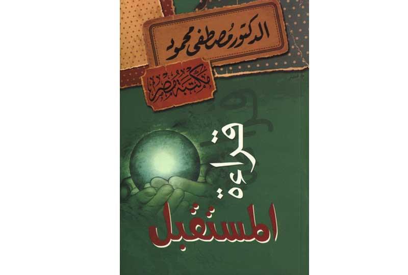كتب مصطفى محمود كتاب قراءة المستقبل