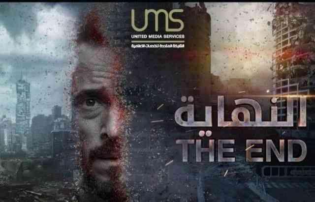 مسلسل النهاية من مسلسلات رمضان 2020