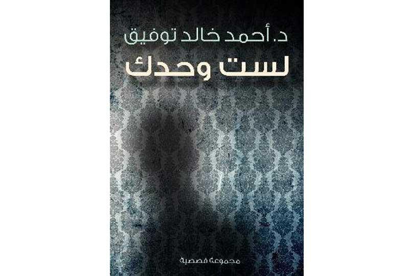 روايات أحمد خالد توفيق رواية لست وحدك