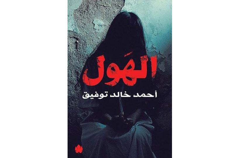 روايات أحمد خالد توفيق رواية الهول