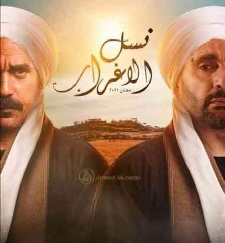 مسلسلات 2021 العربية نسل الأغراب