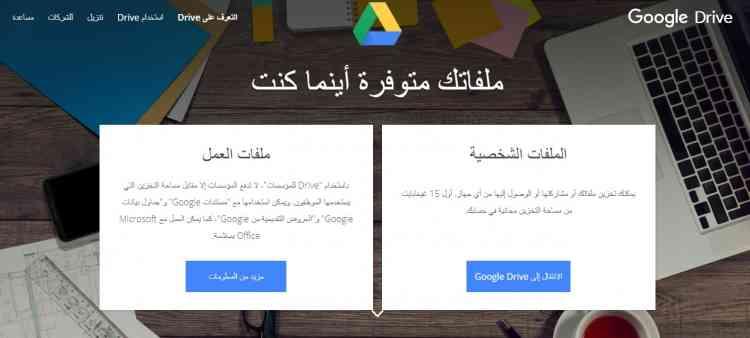 موقع جوجل درايف