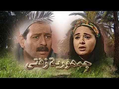 مسلسلات مصرية قديمة - جمهورية زفتى