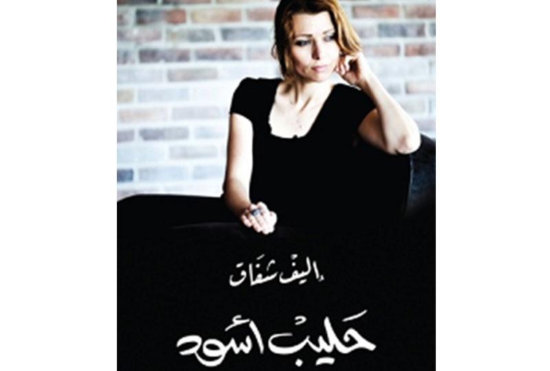روايات إليف شافاق