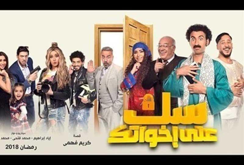 المسلسلات الكوميدية في رمضان