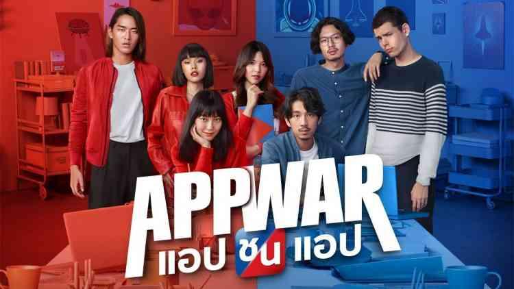 المسلسل التايلانديApp War مسلسلات تايلاندية
