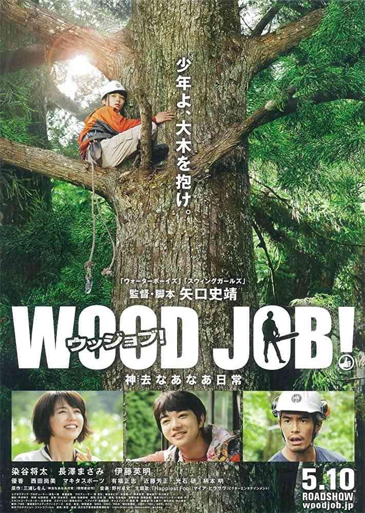 فيلم Wood Job