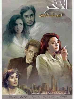 أفلام يوسف شاهين الآخر