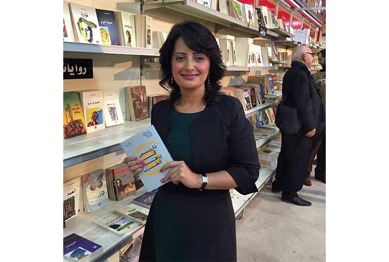 كتاب باريس كما يراها العرب لإيمان الحمود