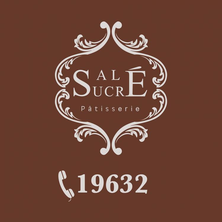 أفضل محلات حلويات العيد ساليه سوكريه