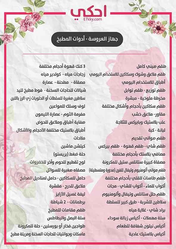 قائمة جهاز العروسة للمطبخ