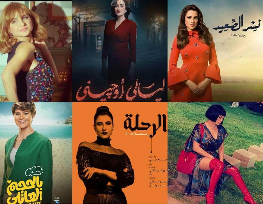إطلالات النجمات في مسلسلات رمضان 2018